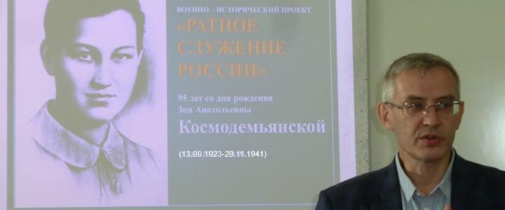 В МПГУ отметили юбилей со дня рождения Зои Анатольевны Космодемьянской, Героя Советского Союза