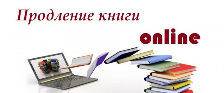 """Пользователям Библиотеки МПГУ доступна новая услуга – """"Запрос на продление литературы"""""""