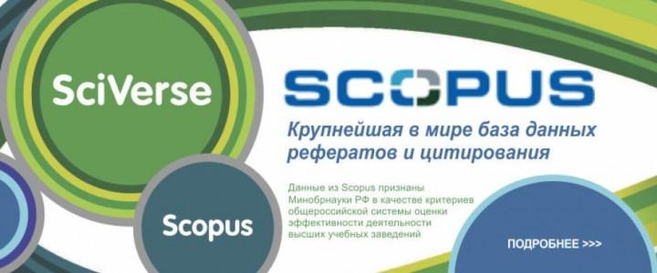 Обучающий семинар по работе с единой реферативной базой данных Scopus