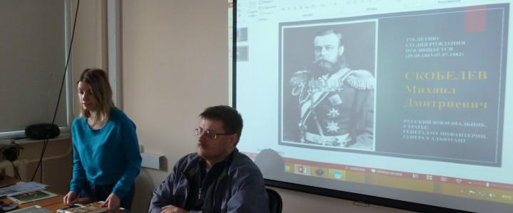 В МПГУ отметили юбилей со дня рождения Михаила Дмитриевича Скобелева