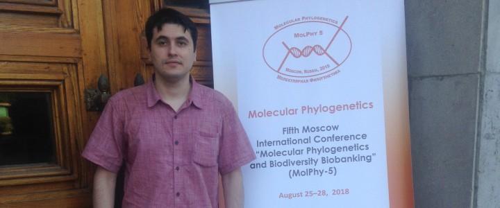 Заведующий сектором УНЦ биохимии и молекулярной биологии им.Ю.Б.Филипповича М.И.Барсуков принял участие в работе 5-й Московской международной конференции «Molecular Phylogenetics and Biodiversity Biobanking»