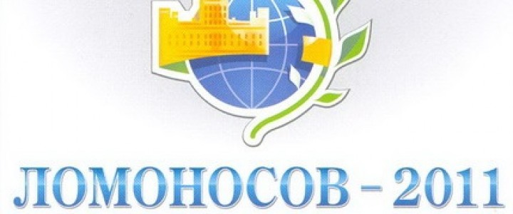 Международная научная конференция студентов, аспирантов и молодых учёных «Ломоносов-2011»