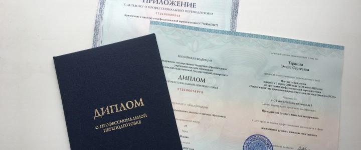 Профессиональная переподготовка по русскому языку как иностранному в Институте филологии