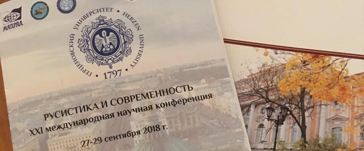 МПГУ – традиционный участник Международной конференции «Русистика и современность» в РГПУ имени А.И.Герцена