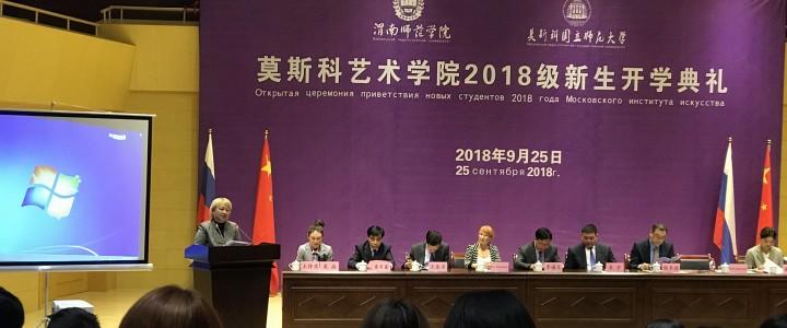 Торжественная церемония открытия нового учебного года Московского института искусств Вэйнаньского педагогического университета в Китае