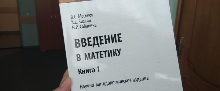 """Научно-методологическое издание """"Введение в матетику"""""""