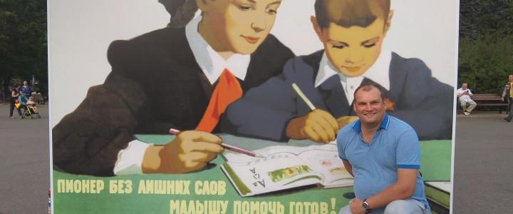 """Большая школа в парке """"Сокольники"""""""