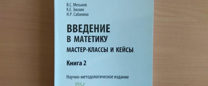 """""""Введение в матетику. Мастер-классы и кейсы"""". Книга 2"""