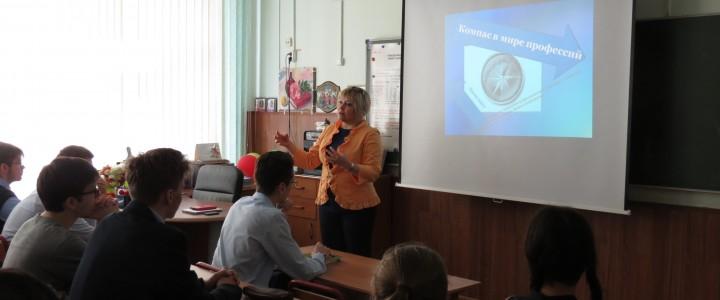 """Профориентационный проект """"Компас в мире профессий"""""""