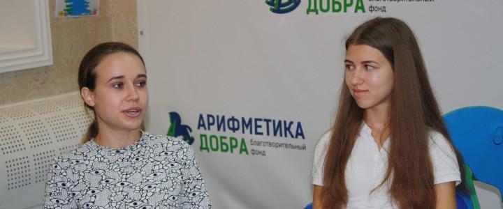 """Первокурсники в Благотворительном фонде """"Арифметика добра"""""""