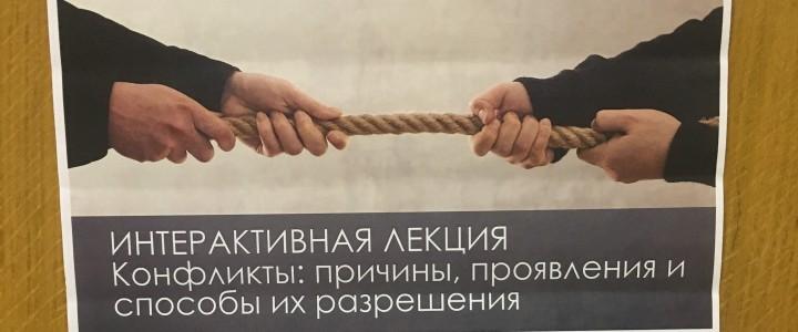 Университетские субботы. Конфликты: причины, проявления и способы их разрешения