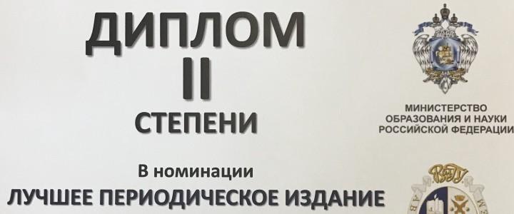 Коллектив редакции газеты «Педагогический университет» награжден на межрегиональном фестивале студенческих и школьных СМИ «Медиаград»