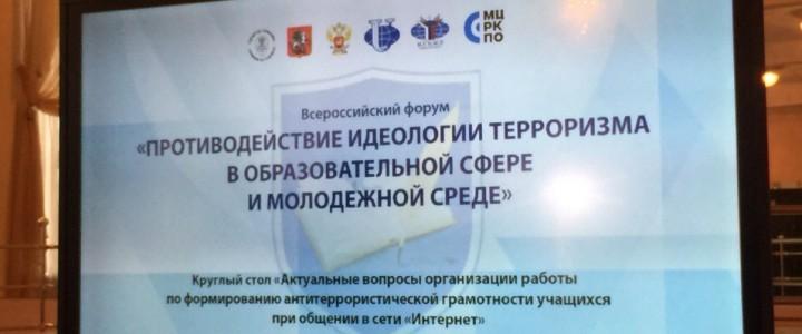 Как вожатому использовать интернет безопасно: круглый стол во Дворце творчества детей и молодежи имени А.П. Гайдара