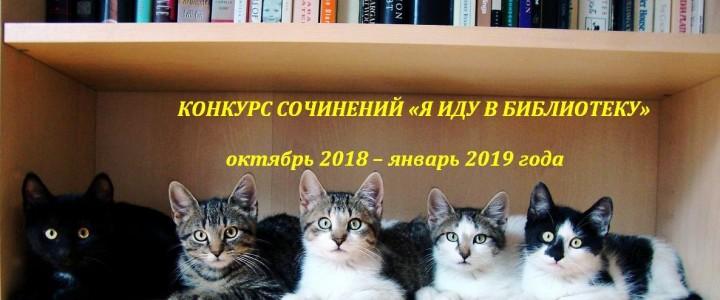 """Конкурс сочинений  """"Я иду в библиотеку"""""""