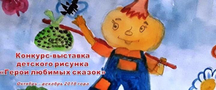 Конкурс-выставка детского рисунка «Герои любимых сказок»