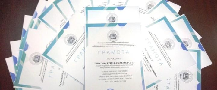Факультет педагогики и психологии был награжден Грамотой за активное участие в просветительско-образовательном проекте «Университетские субботы