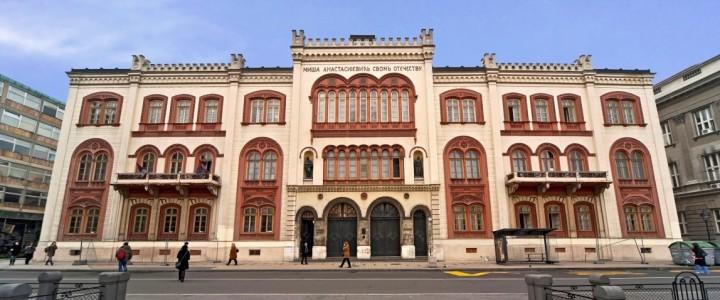 Межвузовское партнерство Московского педагогического государственного университета и Белградского университета закреплено соглашением о сотрудничестве