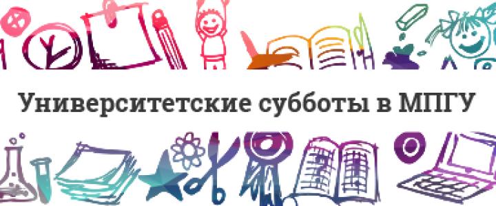 Благодарность ректора МПГУ А.Л.Семенова