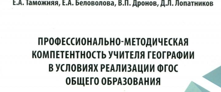 Книга в дар от преподавателей кафедры методики преподавания географии МПГУ