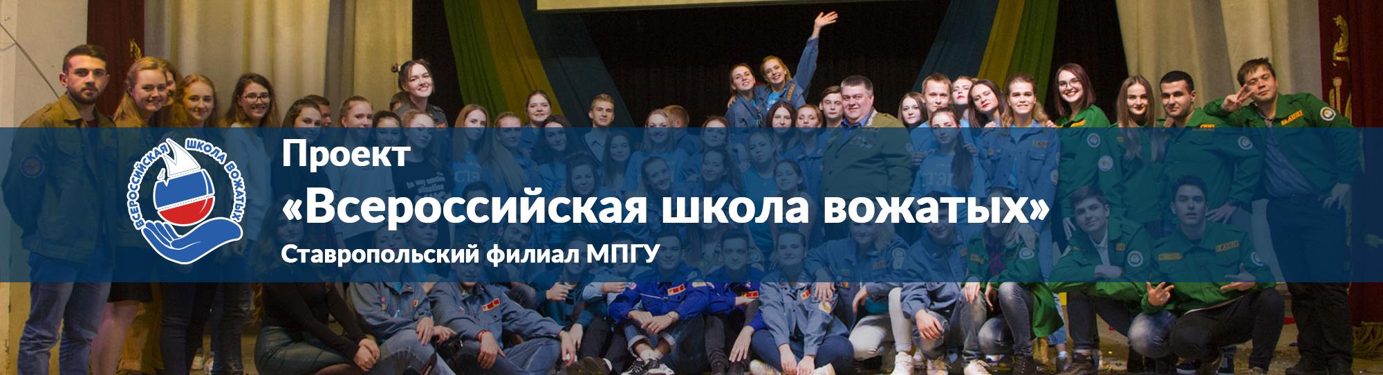 banner-stavropol-4