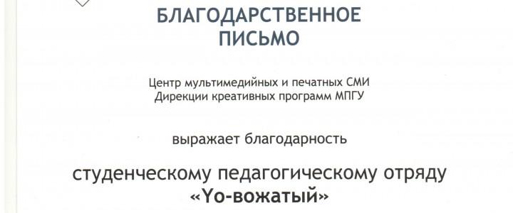 """Благодарственное письмо СПО """"YO-вожатый"""""""