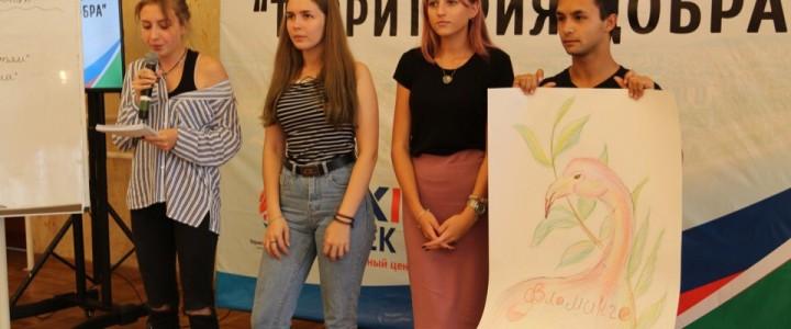Активисты студенческого совета Анапского филиала посетили открытие второго муниципального волонтёрского (добровольческого) форума «Территория добра»