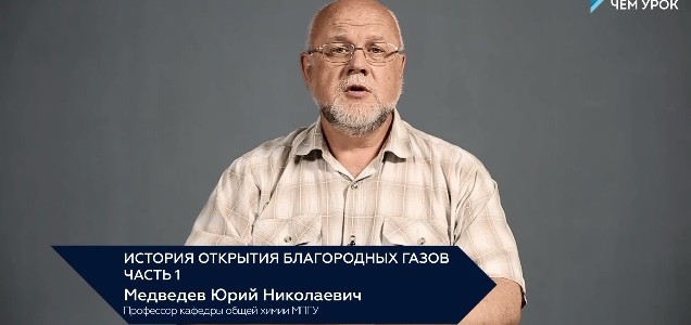 Профессор МПГУ Юрий Николаевич Медведев открыл новый сезон видеоуроков Городского методического Центра