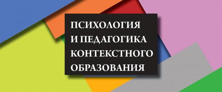 """Вышла новая коллективная монография """"Психология и педагогика контекстного образования"""""""