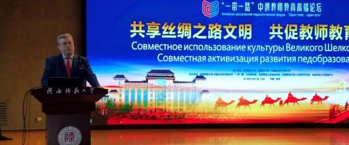 Делегация МПГУ во главе с ректором находится в Китае