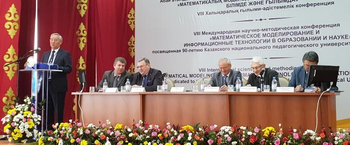 Ректор МПГУ принял участие в конференции в Казахском национальном педагогическом университете им. Абая