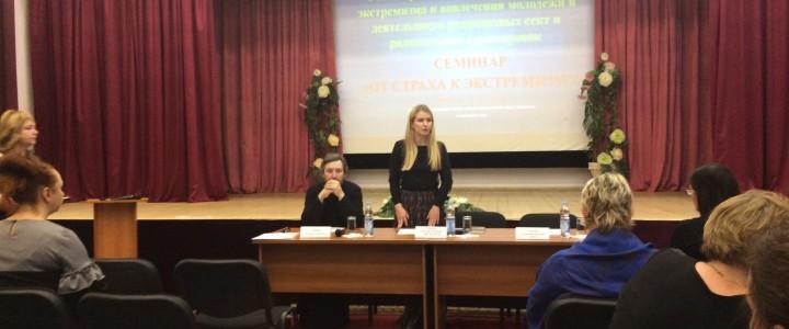 Научно-практический семинар по профилактике экстремизма в молодежной среде продолжается