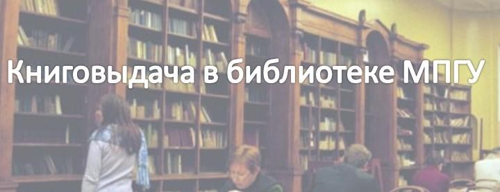 Книговыдача за сентябрь 2018/2019 учебного года в научной библиотеке МПГУ