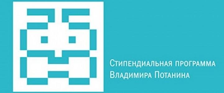 Благотворительный фонд Владимира Потанина открыл прием заявок