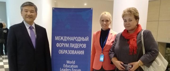 Преподаватели Института биологии и химии на Форуме лидеров образования