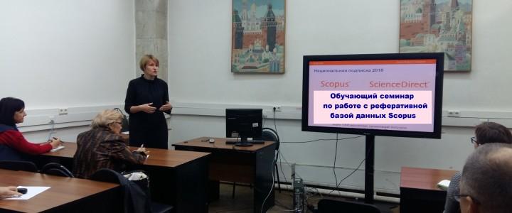 Обучающий семинар по работе с реферативной базой данных Scopus