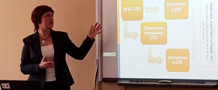Методологический семинар «Педагогика среднего профессионального образования: векторы развития»