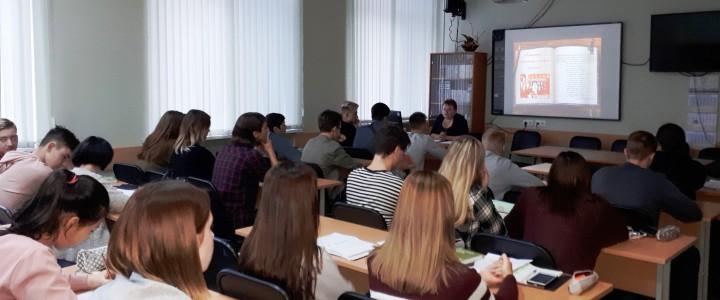 В Колледже МПГУ прошел классный час: «Становление комсомола»