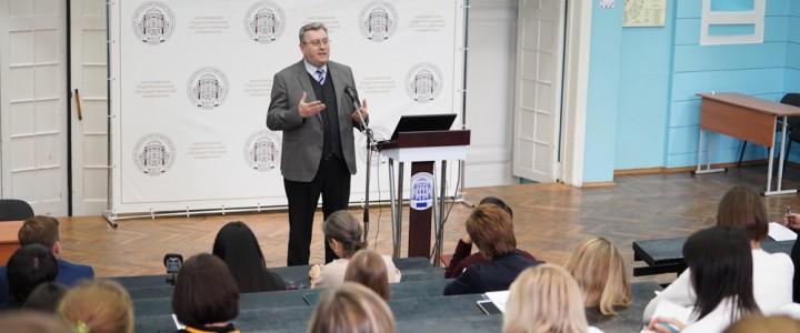 Разговором о ценностях и смыслах жизни открылся в МПГУ Московский городской форум молодых педагогов