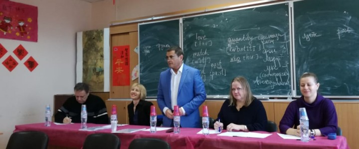 Защита научных докладов по диссертационным исследованиям аспирантов на кафедре контрастивной лингвистики ИИЯ МПГУ