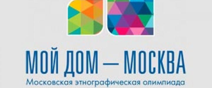 МПГУ помогает школьникам и их родителям проверить силы и знания перед Всероссийским этнографическим диктантом