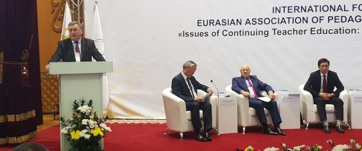 Форум «Проблемы непрерывного образования: традиции и инновации» ЕАПУ проходит в Национальной академии наук Республики Казахстан