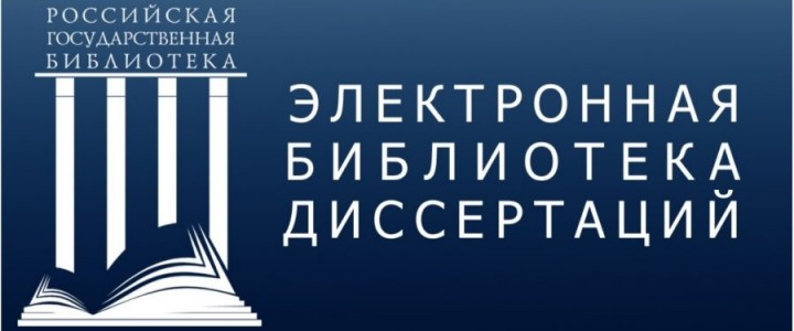 Открыт доступ к Электронной библиотеке диссертаций РГБ из читальных залов библиотеки МПГУ