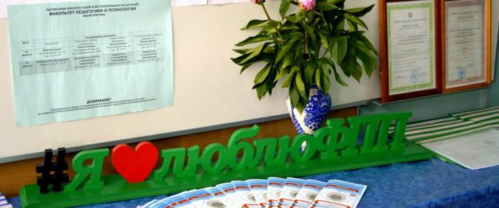 Факультет педагогики и психологии приглашает на дни открытых дверей