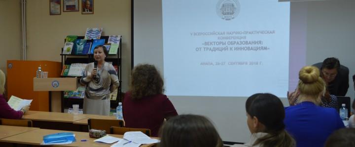 V Всероссийская научно-практическая конференция «Векторы образования: от традиций к инновациям»