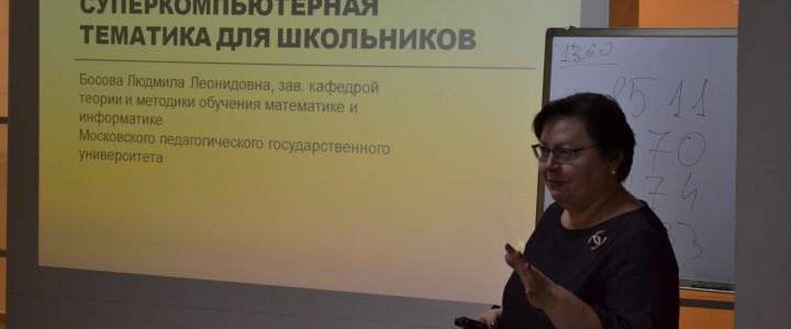 Наши преподаватели и магистранты в МГУ на дискуссионной площадке «Почему школьники должны знать о суперкомпьютерах?»
