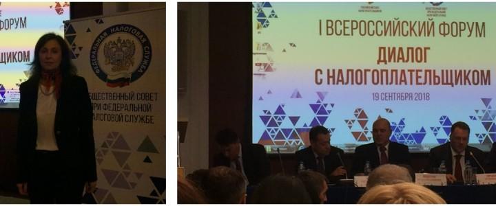 Всероссийский Форум «Диалог с налогоплательщиком»