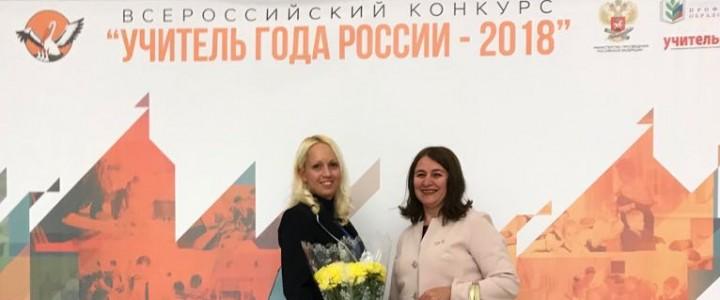 Преподаватели Института биологии и химии на праздновании Дня Учителя в Государственном Кремлевском дворце