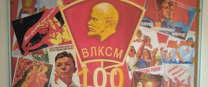 В Колледже МПГУ прошел конкурс плакатов «История ВЛКСМ»