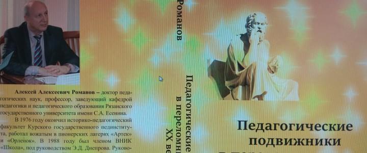 """А.А. Романов """"Педагогические подвижники в переломные эпохи ХХ века"""". Избранные научные статьи и очерки"""