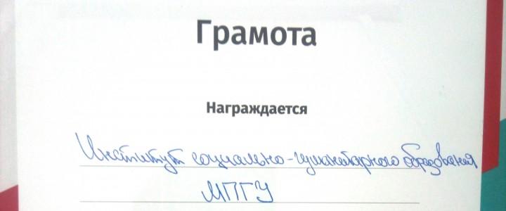 Институт социально-гуманитарного образования награждён грамотой
